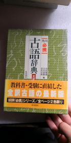 日本日文原版书角川必携古语辞典(全訳版)塑皮老版 32开 平成9年初版
