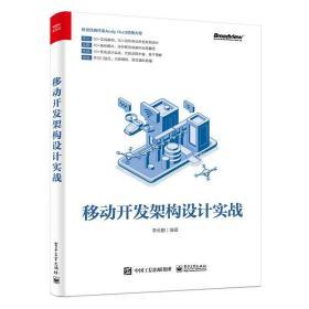 移动开发架构设计实战 李云鹏 电子工业出版社 9787121375071