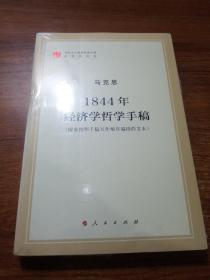 马列主义经典作家文库著作单行本:1844年经济学哲学手稿