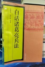 白话诸葛亮兵法 普颖华、郑吟韬  编著 时事出版社 9787800093623