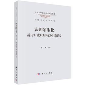 认知陌生化:赫·乔·威尔斯科幻小说研究