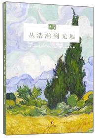 当代中国生态文学读本:从浩瀚到无垠9787541155116四川文艺远人