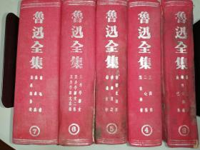鲁迅全集 民国三十七年全集社三版红色布面精装本,现存3 4 5 6 7,共计5册,非配本