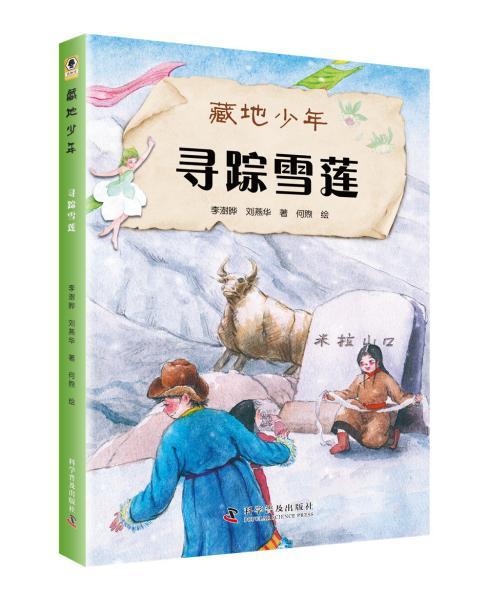 藏地少年:寻踪雪莲(儿童读物)