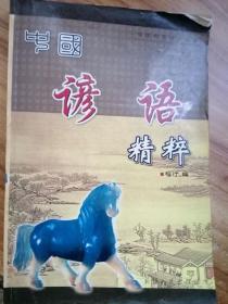 中国谚语精粹