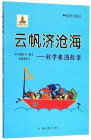 云帆济沧海:科学机遇故事/科学的天街丛书