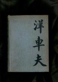 毛边本:洋车夫(老舍著,英文版  精装大32开)
