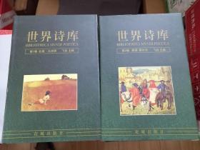 《世界诗库》(全十集,精装,包邮1400元。