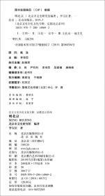 北京文史历史文化专辑·定都北京系列:明北京