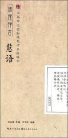 佛理禅言.慧语:田英章·田雪松硬笔楷书描临本