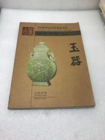 2009古董拍卖年鉴:玉器(全彩版)