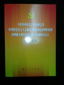 《中共中央关于坚持和完善中国特色社会主义制度、推进国家治理体系和治理能力现代化若干重大问题的决定》辅导读本