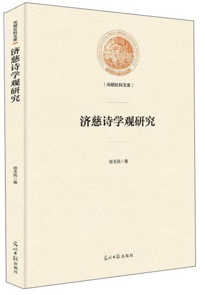 济慈诗学观研究/光明社科文库