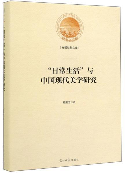 """""""日常生活""""与中国现代美学研究"""