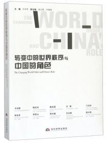 转变中的世界秩序与中国的角色