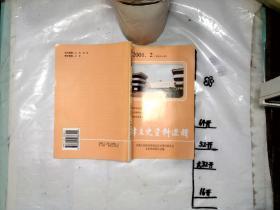 天津文史资料选辑2001-2