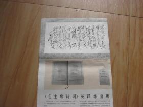 文革时期:毛主席诗词画片1张
