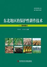 东北地区的保护性耕作技术:梨树模式