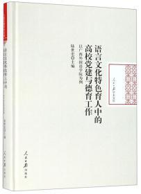 语言文化特色育人中的高校党建与德育工作:以广西外国语学院为例/人民日报学术文库