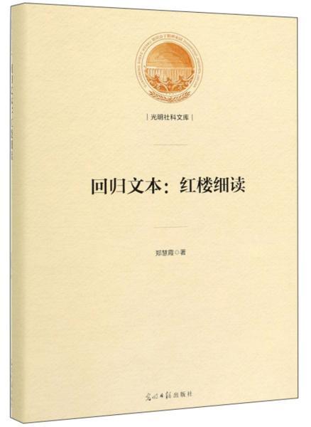 回归文本:红楼细读/光明社科文库