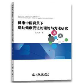 健康中国背景下运动健康促进的理论与方法研究