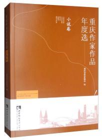 重庆作家作品年度选·小说卷