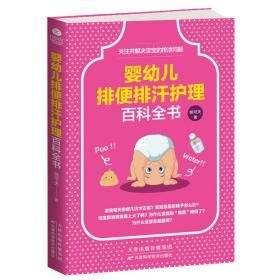 婴幼儿排便排汗处理百科全书