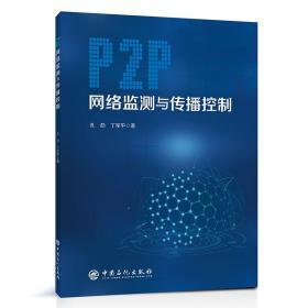 P2P网络监测与传播控制