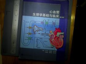 心血管生理学基础与临床(第2版)