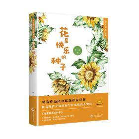 当代著名作家美文典藏:花是快乐的种子
