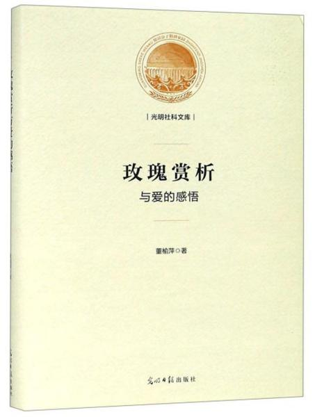 玫瑰赏析(与爱的感悟)/光明社科文库