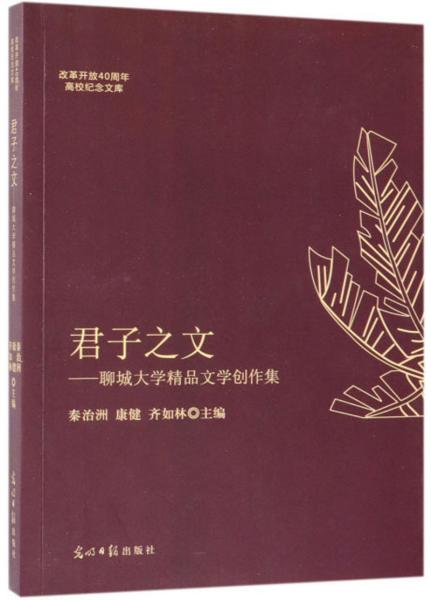 君子之文:聊城大学精品文学创作集/改革开放40周年高校纪念文库