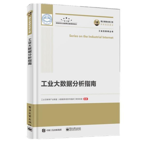 国之重器出版工程工业大数据分析指南
