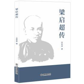 全新正版梁启超传
