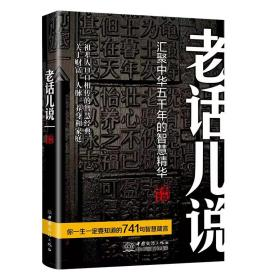 [社版]老话儿说:汇聚中华五千年的智慧精华