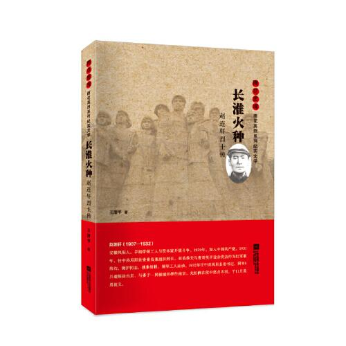 雨花忠魂-雨花英烈系列纪实文学-长淮火种:赵连轩烈士传