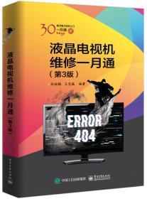 液晶电视机维修一月通(第3版)