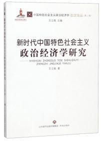 新时代中国特色社会主义政治经济学研究/中国特色社会主义政治经济学名家论丛·第二辑