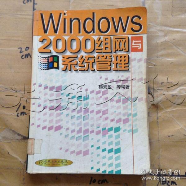 Windows 2000 组网与系统管理