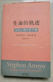 生命的轨迹:深度心理分析手册
