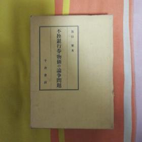 日文原版:不换银行券.物価的论争问题