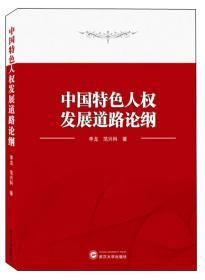 中国特色人权发展道路论纲