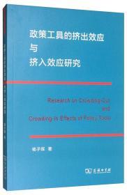 政策工具的挤出效应与挤入效应研究