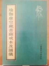 瑜伽虚空藏菩萨戒本及诵仪