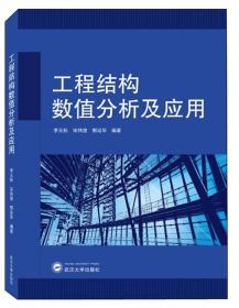 工程结构数值分析及应用  李元松、宋伟俊、郭运华 著 武汉大学出版社 9787307209954
