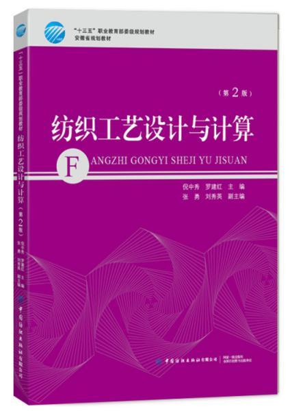 纺织工艺设计与计算(第2版)