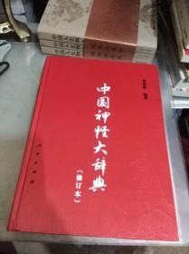 中国神怪大辞典(修订本)