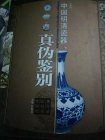 中国明清瓷器真伪鉴别:青花瓷·彩绘瓷·色釉瓷(彩图版)