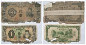 伪满洲国中央银行壹元、拾元钞票
