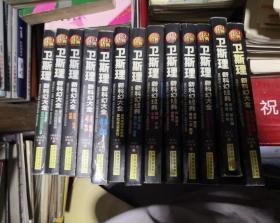 卫斯理新科幻大全、经典 13本合售   中国言实出版社